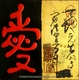 Chinese Calligraphy Wall Plaque - Love