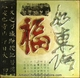 Chinese Calligraphy Wall Plaque - Good Fortune #73