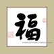 Small Chinese Calligraphy Artwork - Good Fortune #30