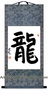 Chinese Calligraphy Scroll / Chinese Zodiac Symbol - Dragon #523