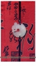 Chinese Silk Journal - Good Fortune, Wealth, Longevity, Happiness (Lined) #4