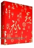 Chinese Silk Photo Album - Good Fortune, Wealth, Longevity Symbols #25