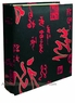 Chinese Silk Photo Album - Good Fortune, Wealth, Longevity Symbols #22