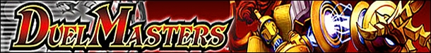 DUEL MASTERS - Duel Masters Cards, DuelMasters Trading Card Game, Toys and Action Figures!