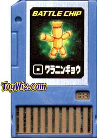 Mega Man Japanese Battle Chip #103 Hay Doll Works with American PET!