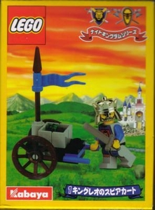 LEGO Knights Kingdom Japanese Kabaya Promo Minifigure Set #1286-1 Knight's Kingdom Cart Very Hard to Find!