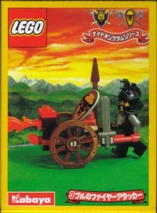 LEGO Knights Kingdom Japanese Kabaya Promo Minifigure Set #1288-1 Knight's Kingdom Fire Cart Very Hard to Find!