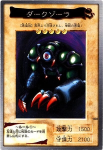 YuGiOh Bandai Japanese Original Series 3rd Generation Single Card Common #108 Dark Zorla