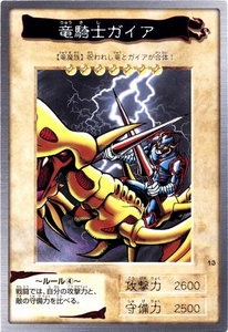 YuGiOh Bandai Japanese Original Series 1st Generation Single Card Common #13 Gaia the Dragon Champion