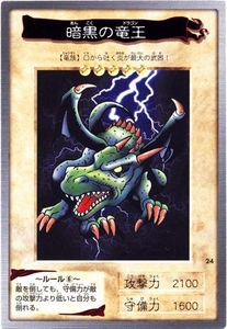 YuGiOh Bandai Japanese Original Series 1st Generation Single Card Common #24 Blackland Fire Dragon