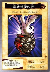 YuGiOh Bandai Japanese Original Series 1st Generation Single Card Common #25 Dragon Capture Jar