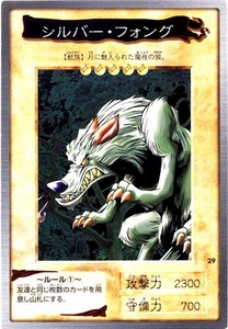 YuGiOh Bandai Japanese Original Series 1st Generation Single Card Common #29 Silver Fang
