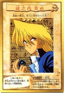 YuGiOh Bandai Japanese Original Series 1st Generation Single Card Common #3 Joey Wheeler
