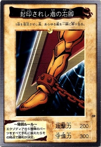 YuGiOh Bandai Japanese Original Series 1st Generation Single Card Common #39 Right Leg of the Forbidden One