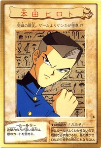 YuGiOh Bandai Japanese Original Series 1st Generation Single Card Common #5 Tristan Taylor