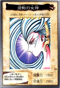 YuGiOh Bandai Japanese Original Series 2nd Generation Single Card Common #55 Gyakutenno Megami