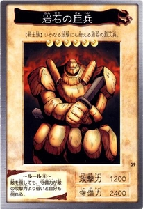 YuGiOh Bandai Japanese Original Series 2nd Generation Single Card Common #59 Giant Soldier of Stone