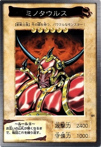 YuGiOh Bandai Japanese Original Series 2nd Generation Single Card Common #61 Battle Ox