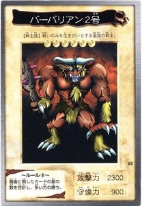 YuGiOh Bandai Japanese Original Series 2nd Generation Single Card Common #62 Swamp Battleguard