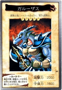 YuGiOh Bandai Japanese Original Series 2nd Generation Single Card Common #63 Garoozis