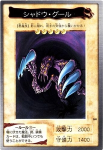 YuGiOh Bandai Japanese Original Series 2nd Generation Single Card Common #64 Shadow Ghoul
