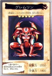 YuGiOh Bandai Japanese Original Series 2nd Generation Single Card Common #68 Feral Imp