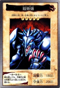 YuGiOh Bandai Japanese Original Series 2nd Generation Single Card Common #73 Armored Lizard