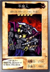 YuGiOh Bandai Japanese Original Series 2nd Generation Single Card Common #74 Battle Steer