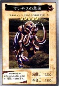 YuGiOh Bandai Japanese Original Series 2nd Generation Single Card Common #75 Mammoth Graveyard