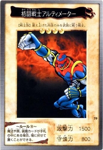 YuGiOh Bandai Japanese Original Series 2nd Generation Single Card Common #79 Battle Warrior