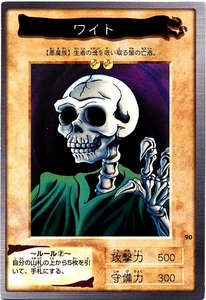 YuGiOh Bandai Japanese Original Series 3rd Generation Single Card Common #90 Skull Servant