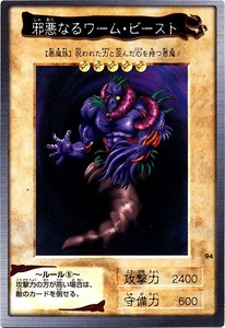 YuGiOh Bandai Japanese Original Series 3rd Generation Single Card Common #94 The Wicked Worm Beast
