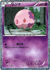 Pokemon Black & White JAPANESE 2010 Preview Promo Single Card 002/009 Munna