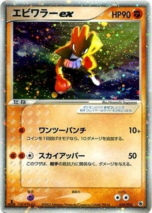 Pokemon Ex Ruby Sapphire Expansion JAPANESE Single Card  Ultra Rare Holo HP 90 Hitmonchan EX 030 1st Edition