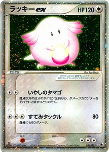 Pokemon Ex Ruby Sapphire Expansion JAPANESE Single Card Super Rare Holo HP 120 Chansey EX 036 1st Edition