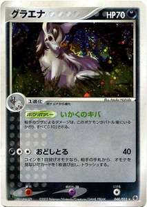 Pokemon Ex Ruby Sapphire Expansion JAPANESE Single Card Super Rare Holo HP 70 Mightyena 048 1st Edition