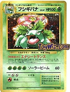 Pokemon Japanese Promo Card 100HP Venasaur