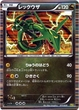 Pokemon JAPANESE Black & White Single Cards Dragon Selection