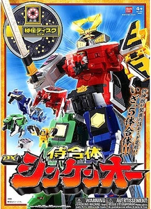 Power Rangers Exclusive 20th Anniversary Deluxe Samurai Megazord