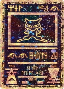 Pokemon Movie 2000 Promo Single Card Rare Holo Ancient Mew
