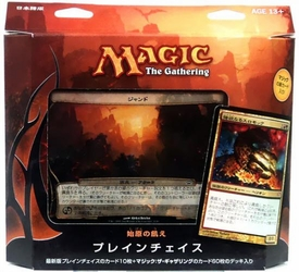 Magic the Gathering JAPANESE Planechase 2012 Deck Primordial Hunger