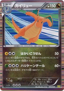 Pokemon Card Game JAPANESE Dragon Selection Single Card #5 Dragonite