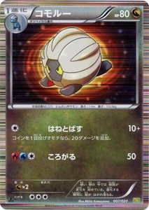 Pokemon Card Game JAPANESE Dragon Selection Single Card #7 Shelgon