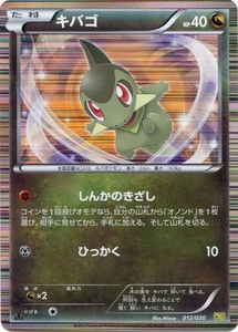 Pokemon Card Game JAPANESE Dragon Selection Single Card #12 Axew