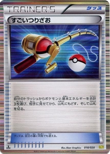 Pokemon Card Game JAPANESE Dragon Selection Single Card #18 Super Rod