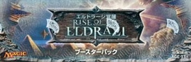 Magic the Gathering JAPANESE Rise of the Eldrazi Booster Box [36 Packs]