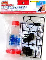 B-Daman Japanese Accessory #95 Plastic Bottle Magazine 2