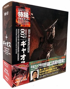 Gamera Revoltech #007 Sci-Fi Super Poseable Action Figure Gyaos