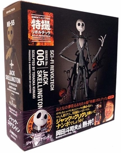 Nightmare Before Christmas Revoltech Sci-Fi Super Poseable Action Figure #005 Jack Skellington New!