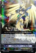 Cardfight!! Vanguard TCG ENGLISH Onslaught of Dragon Souls Single Cards